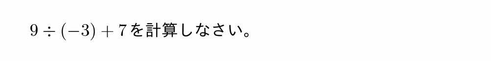 2016年愛知県Aグループ公立高校入試第1問(1)