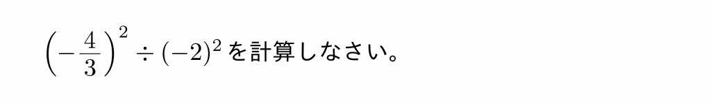 2016年愛知県Aグループ公立高校入試第1問(2)