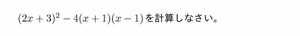 2016年愛知県Aグループ公立高校入試第1問(3)