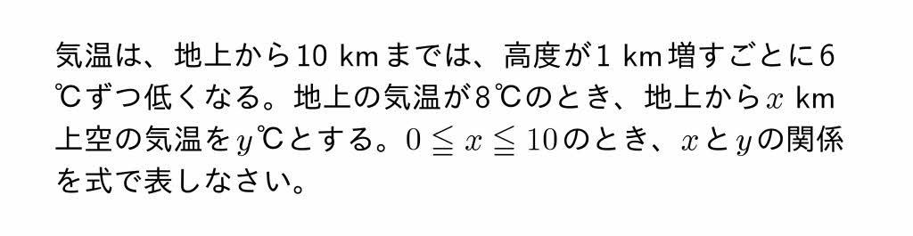 2016年愛知県Aグループ公立高校入試第1問(4)