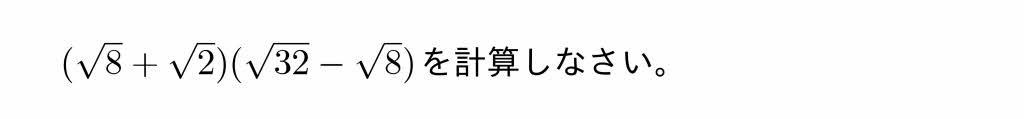 2016年愛知県Aグループ公立高校入試第1問(5)