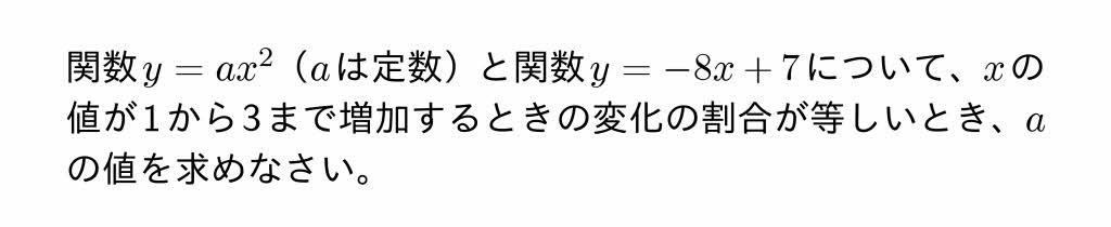 2016年愛知県Aグループ公立高校入試第1問(7)