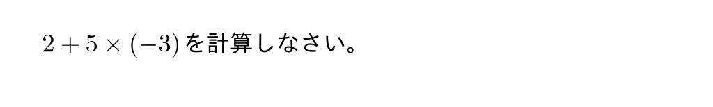 2016年三重県公立高校入試第1問(1)