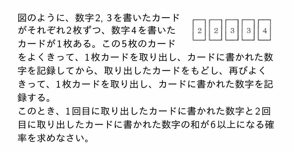 2016年愛知県Aグループ公立高校入試第3問(1)