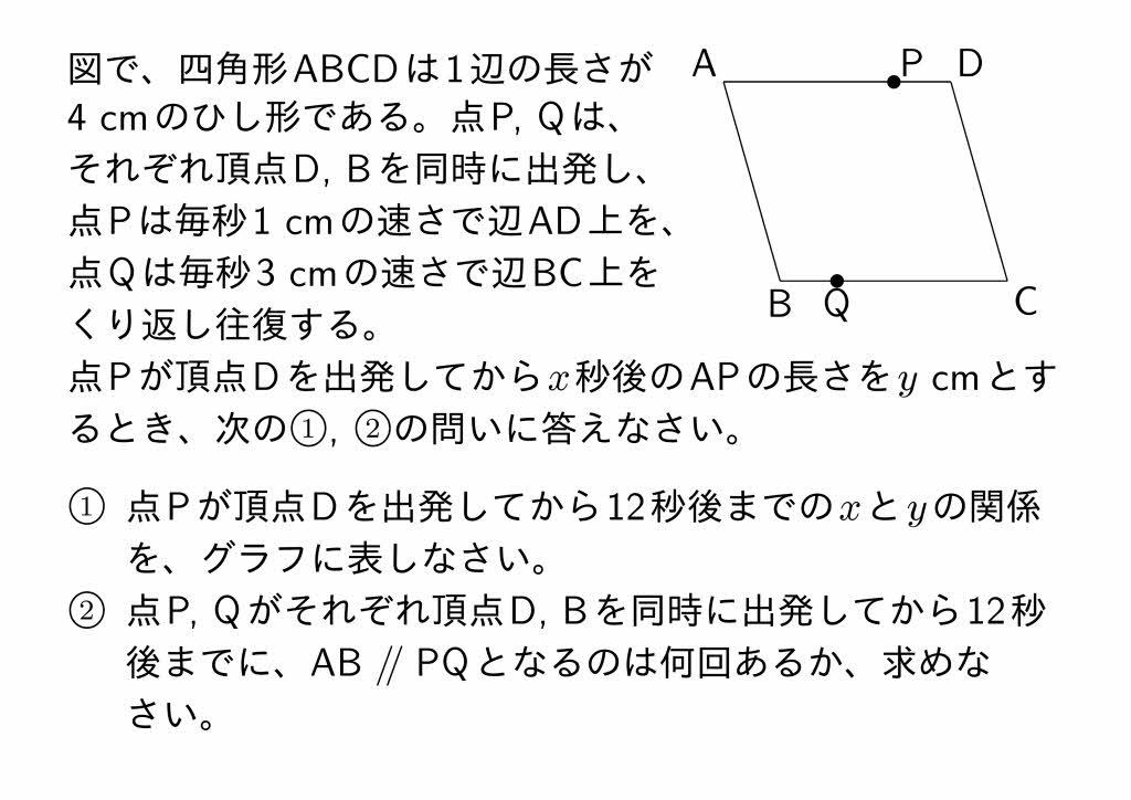 2016年愛知県Aグループ公立高校入試第3問(3)