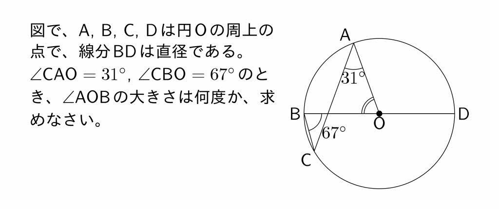 2016年愛知県Aグループ公立高校入試第4問(1)