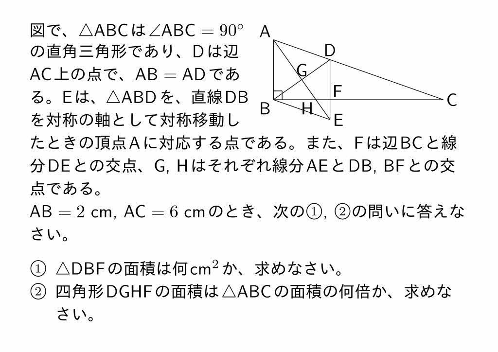2016年愛知県Aグループ公立高校入試第4問(2)