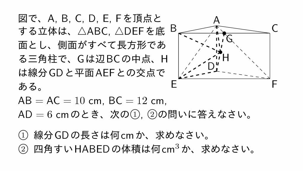 2016年愛知県Aグループ公立高校入試第4問(3)