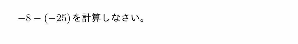 2016年愛知県Bグループ公立高校入試第1問(1)