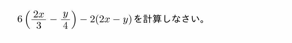 2016年愛知県Bグループ公立高校入試第1問(2)