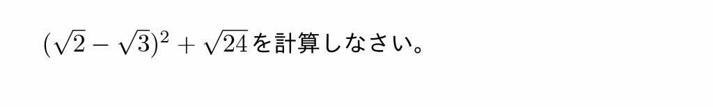 2016年愛知県Bグループ公立高校入試第1問(3)