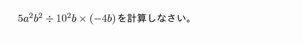 2016年愛知県Bグループ公立高校入試第1問(4)