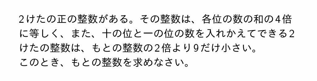 2016年愛知県Bグループ公立高校入試第2問(1)