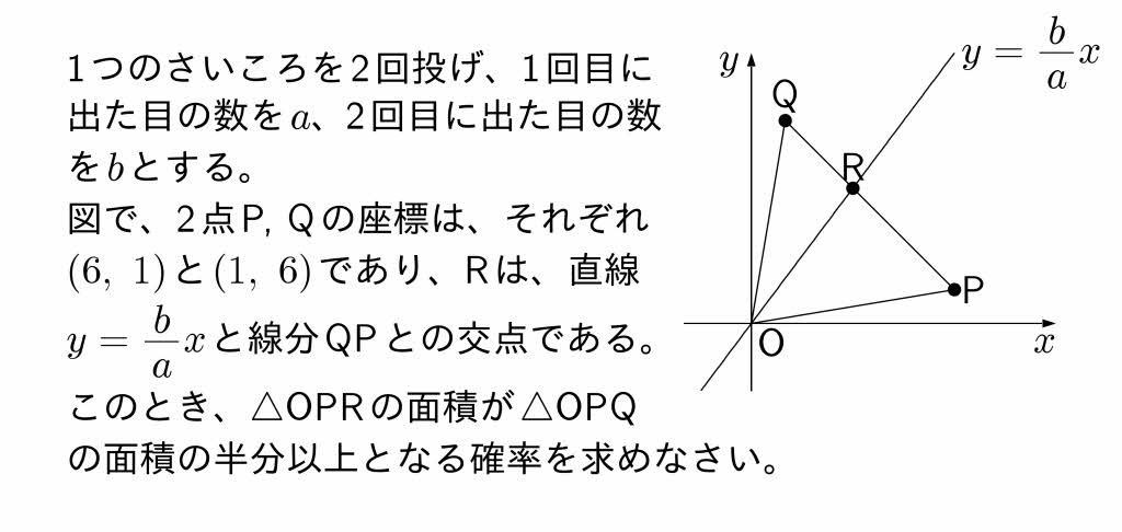 2016年愛知県Bグループ公立高校入試第2問(3)