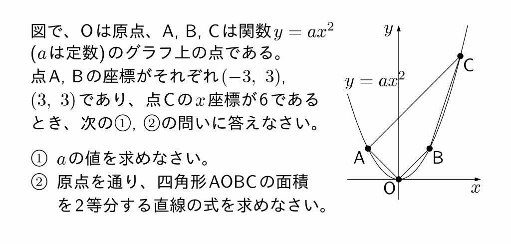 2016年愛知県Bグループ公立高校入試第2問(5)