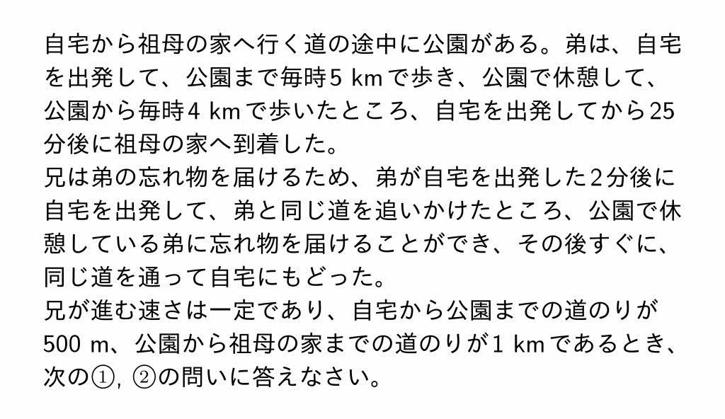 2016年愛知県Bグループ公立高校入試第2問(6)