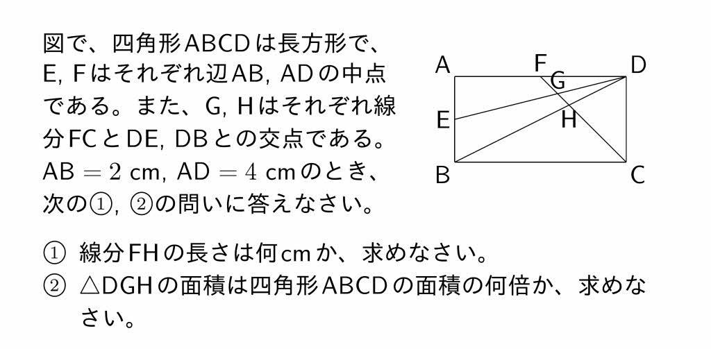 2016年愛知県Bグループ公立高校入試第3問(2)