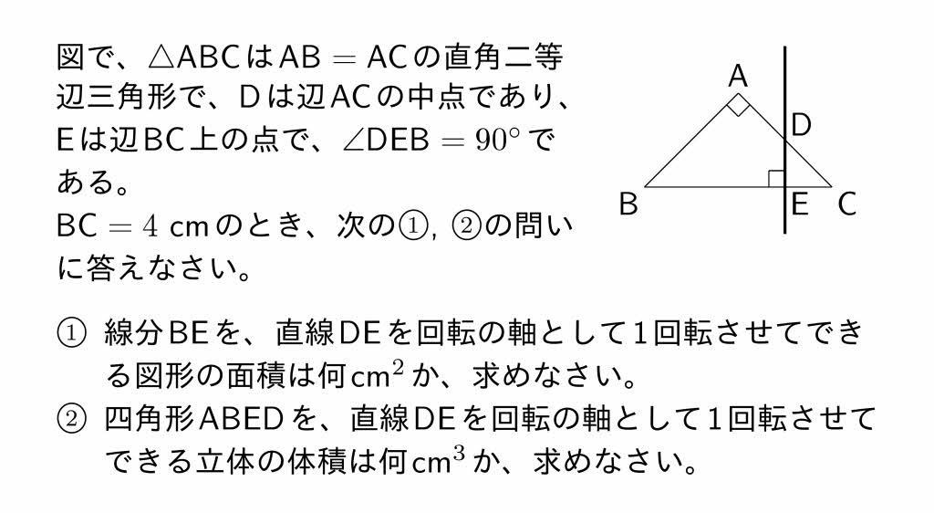 2016年愛知県Bグループ公立高校入試第3問(3)