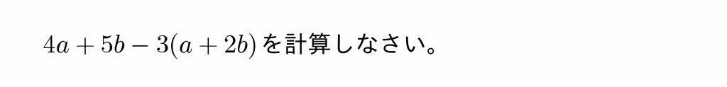 2016年岐阜県公立高校入試第1問(2)