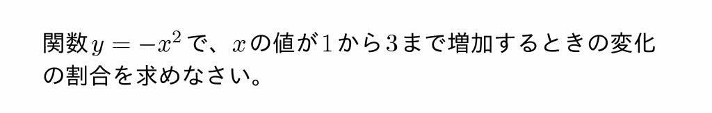 2016年岐阜県公立高校入試第1問(4)