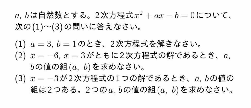 2016年岐阜県公立高校入試第3問