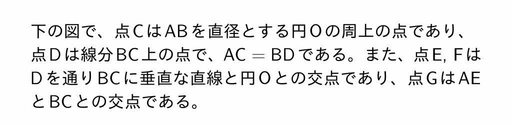 2016年岐阜県公立高校入試第5問
