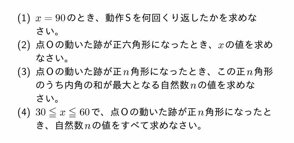 2016年岐阜県公立高校入試第6問