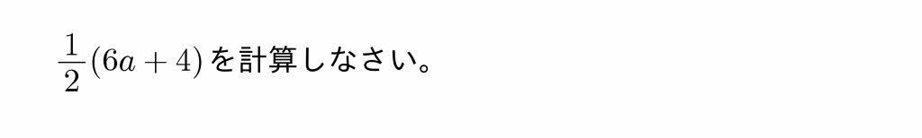 2016年三重県公立高校入試第1問(2)