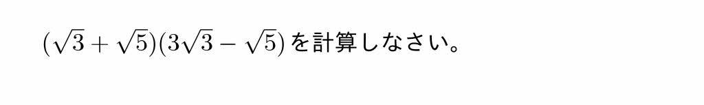 2016年三重県公立高校入試第1問(4)