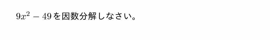 2016年三重県公立高校入試第1問(5)
