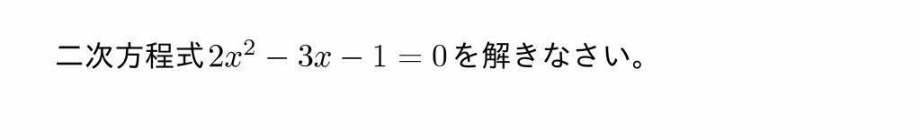 2016年三重県公立高校入試第1問(6)