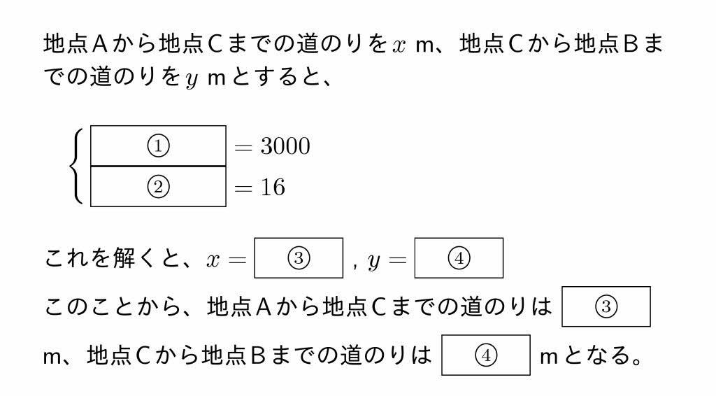 2016年三重県公立高校入試第2問(1)