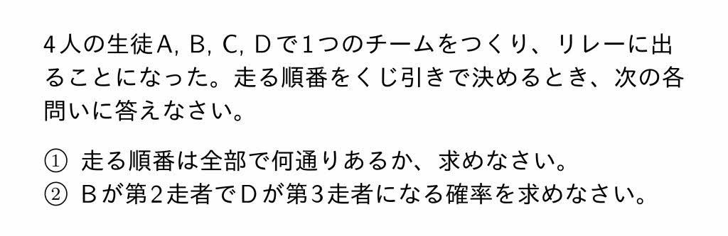 2016年三重県公立高校入試第2問(2)