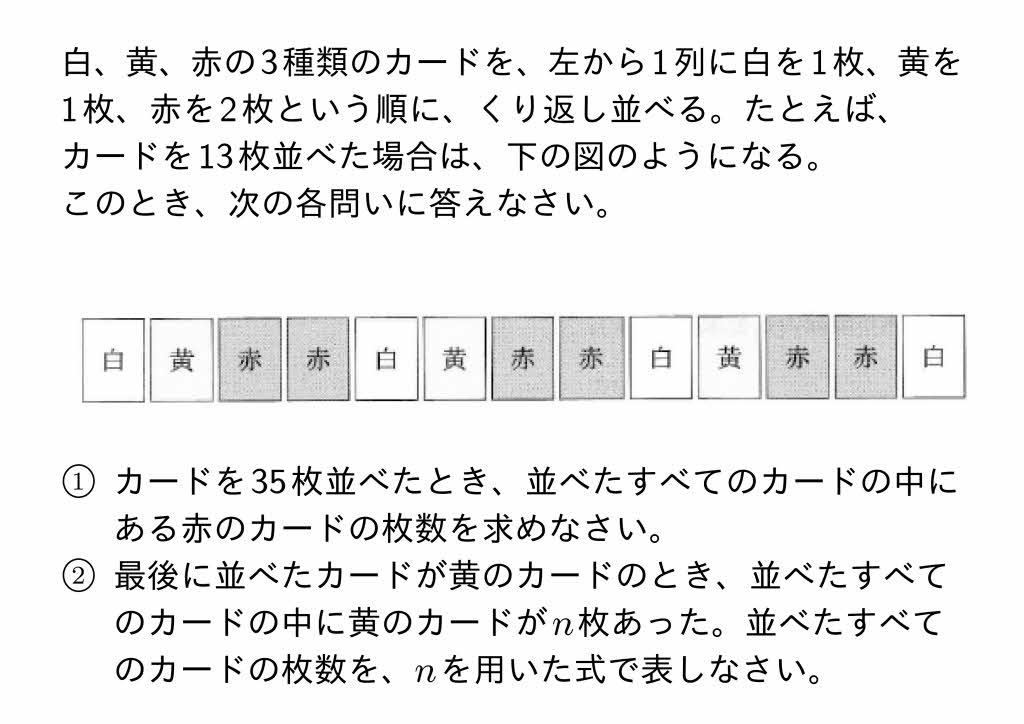 2016年三重県公立高校入試第2問(3)