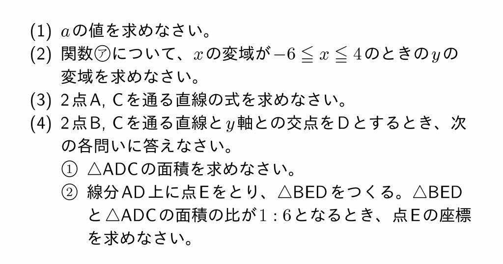 2016年三重県公立高校入試第3問