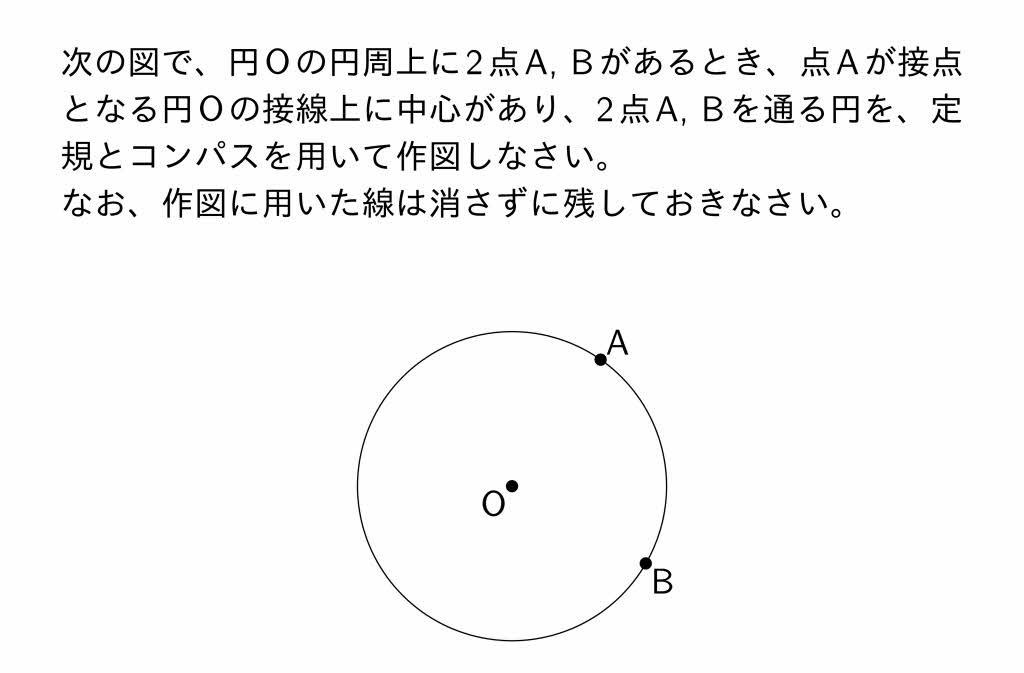 2016年三重県公立高校入試第4問(1)