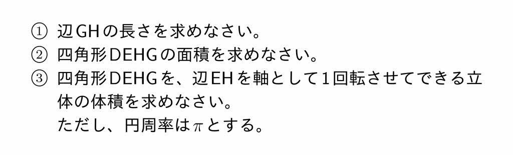 2016年三重県公立高校入試第4問(2)