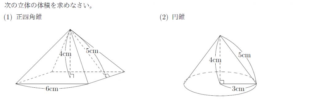 の 体積 円錐