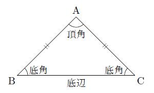 定義 三角形 二 等辺